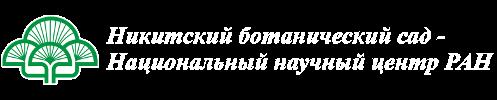 """Аспирантура и диссертационный совет ФГБУН """"НБС-ННЦ"""""""
